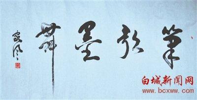 纪念中国共产党成立95周年书画选登