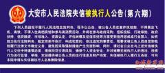 大安市人民法院失信被执行人公告(第六期)
