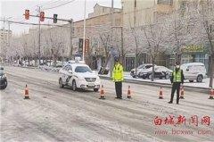 雨雪天气,白城各地交巡警维护秩序保平安