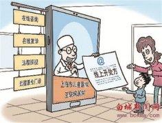 2020年中国移动医疗用户规模达6.61亿人