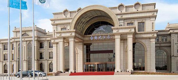 白鹤大酒店