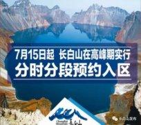 """长白山北景区:旅游高峰期车辆""""限行""""实施顺利"""