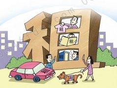 12个试点城市上线国有租赁平台
