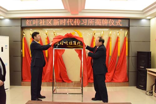 洮北区明仁办事处红叶社区新时代传习所揭牌成立。孙文涛摄