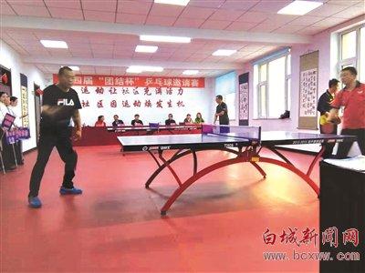 """洮南市举办第四届""""团结杯""""乒乓球邀请赛"""